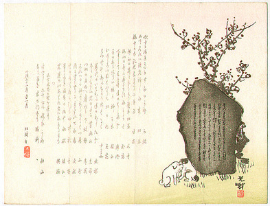 Iijima Koga: Puppies and Stone Monument - Artelino
