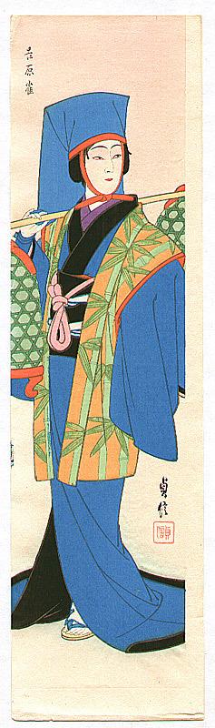 Hasegawa Sadanobu III: Sparrow of Yoshiwara - Kabuki - Artelino