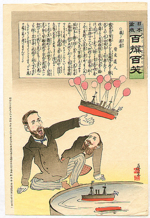 小林清親: Russo-Japanese War - One Hundred Collected Laughs - Artelino