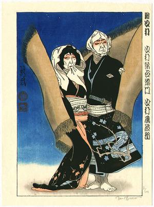 Paul Binnie: Utaemon and Ganjiro in Niinokuchi Mura - Artelino