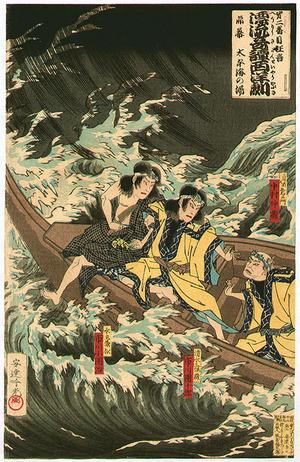 Adachi Ginko: Drifting Boat - Kabuki goes to Europe - Artelino