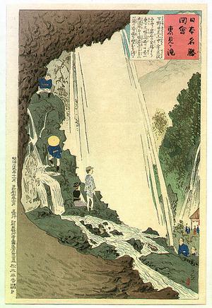 小林清親: Keimi Waterfall - Views of the Famous Sights of Japan - Artelino