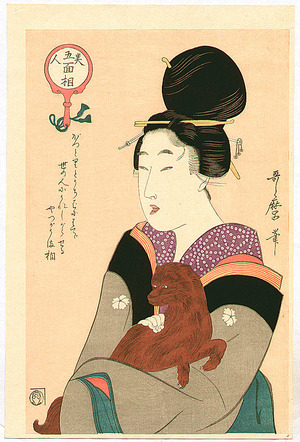 Kitagawa Utamaro: Beauty and Dog - Artelino