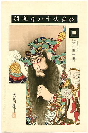 Torii Kiyotada I: Kan-u - Kabuki Juhachi Ban - Artelino
