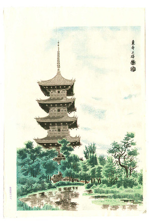 Kotozuka Eiichi: Pagoda of To-ji Temple - Artelino