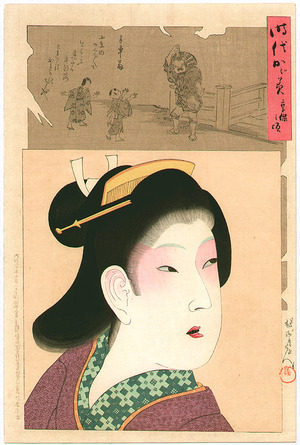 Toyohara Chikanobu: Kyouhou - Mirror of the Ages - Artelino