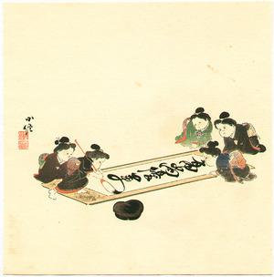 Hasegawa Konobu: Calligraphers - Artelino