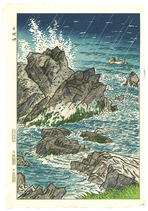 笠松紫浪: Inubosaki Cape - Artelino