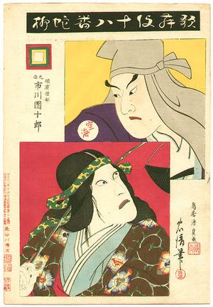 鳥居清忠: Ja Yanagi - Kabuki Juhachi Ban - Artelino