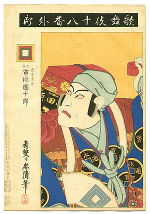 鳥居清忠: Uiro - Kabuki Juhachi Ban - Artelino
