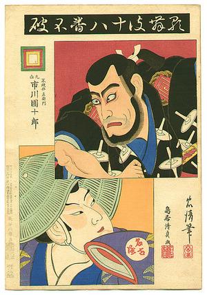 Torii Kiyotada I: Fuwa - Kabuki Juhachi Ban - Artelino