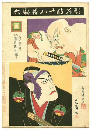 鳥居清忠: Sukeroku - Kabuki Juhachi Ban - Artelino
