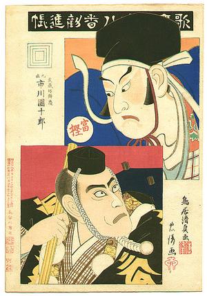 Torii Kiyotada I: Kanjincho - Kabuki Juhachi Ban - Artelino