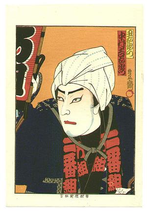 歌川国貞三代: Nakamura Kichiemon - Kabuki - Artelino