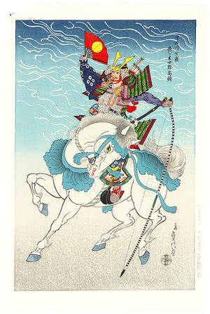 代長谷川貞信〈3〉: Sasaki on White Horse - Artelino