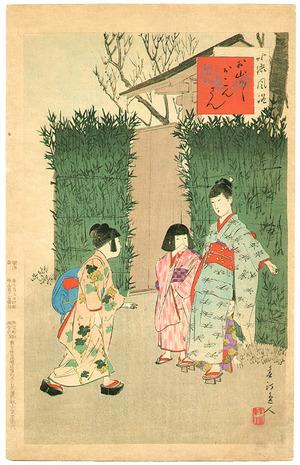 宮川春汀: Hide and Seek - Children's Customs and Manners - Artelino