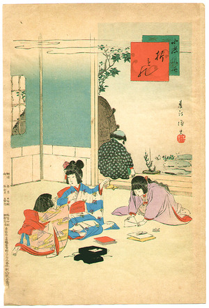 Miyagawa Shuntei: Folding Paper - Children's Customs and Manners - Artelino