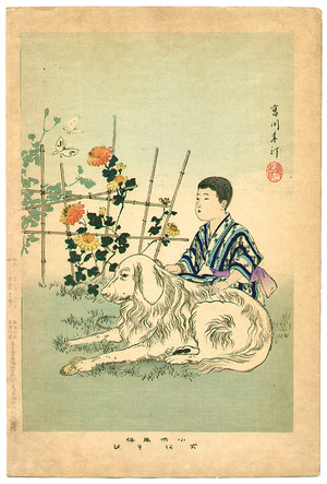 宮川春汀: Playing with Dog - Children's Customs and Manners - Artelino