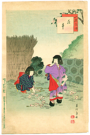 Miyagawa Shuntei: Flower Rope - Children's Manners and Customs - Artelino
