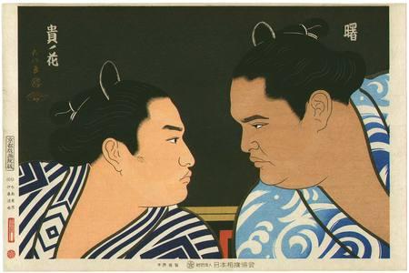 Kinoshita Daimon: Champion Sumo Wrestlers, Takanohana and Akebono - Artelino