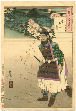 月岡芳年: Mount Otowa Moon - Bright God Tamura # 35 - Artelino