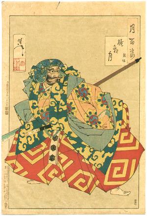 月岡芳年: Kumasaka - Tsuki Hyakushi - Artelino