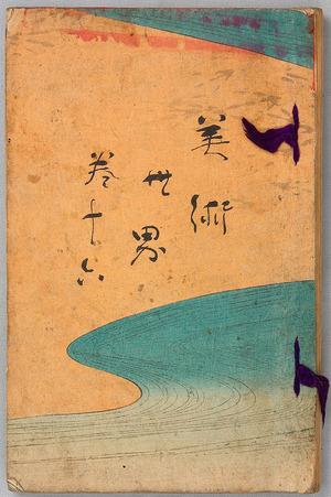 河鍋暁斎: Drumming God is Thunder God - Bijutsu Sekai Vol.16 - Artelino