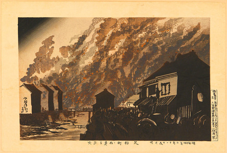 Kobayashi Kiyochika: Fire at Hisamatsu-cho - Famous Places in Tokyo - Artelino