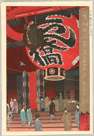 Kasamatsu Shiro: Great Lantern at Sensoji Temple - Artelino