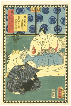 歌川国明: Seppuku Suicide - Chushingura - 47 Ronin - Artelino