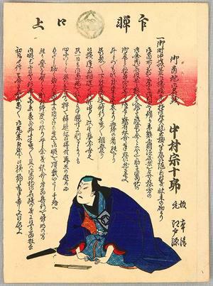 歌川芳滝: Greeting from Kabuki Actor - Artelino
