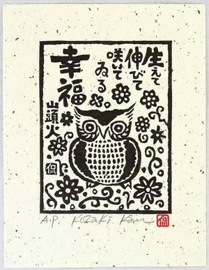 Kozaki Kan: Happy Owl - Artelino