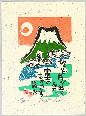 Kozaki Kan: Mount Fuji and the Moon - Artelino