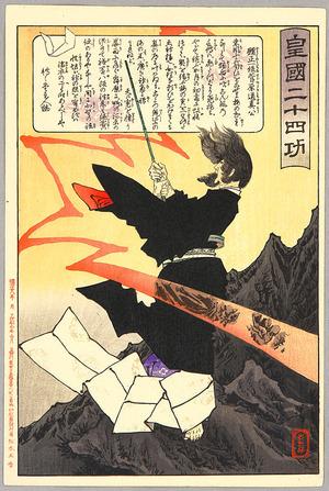 Tsukioka Yoshitoshi: Thunder God Michizane - Kokoku Niju-shi Ko - Artelino
