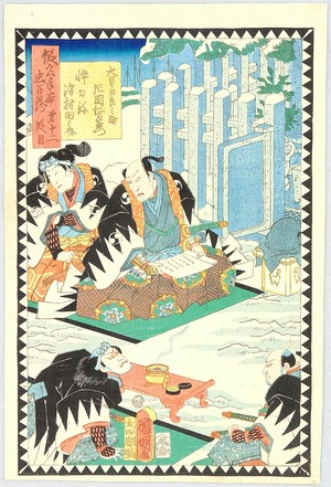 Utagawa Kuniaki: Reporting to the Lord - Chushingura (47 Ronin) - Artelino