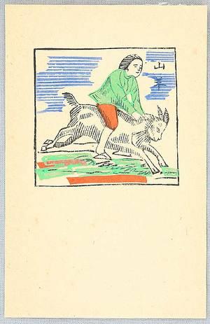 Hiratsuka Unichi: Riding on a Goat - Artelino