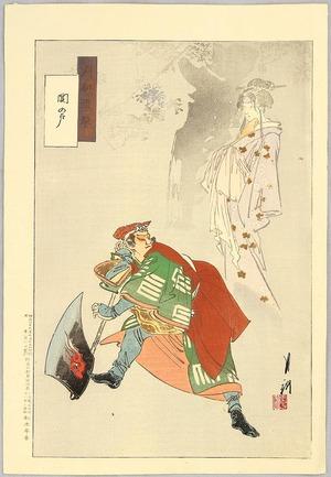 尾形月耕: Spirit of Cherry Tree - Gekko Zuihitsu - Artelino