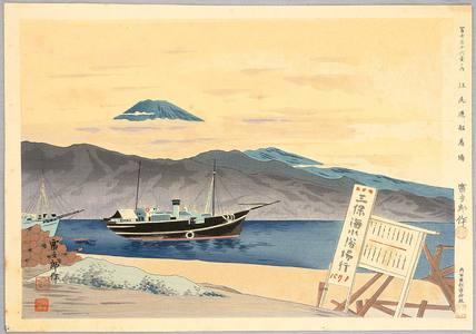 Tokuriki Tomikichiro: Mt.Fuji and Ejiri Harbor - Thirty-six Views of Mt.Fuji - Artelino