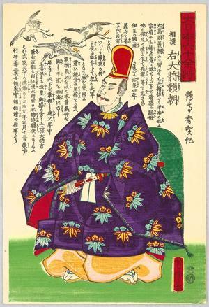 Utagawa Yoshitora: Minato no Yoritomo - Sixty-odd Famous Generals of Japan - Artelino