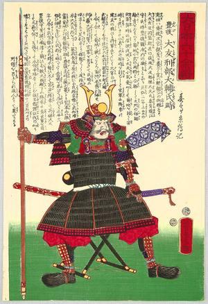 歌川芳虎: Otomo Ujitoki - Dainippon Rokuju Yo Sho - Artelino