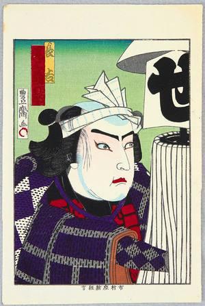 歌川国貞三代: Onoe Kikugoro - Actor Portrait - Artelino