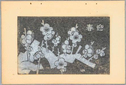 Hiratsuka Unichi: Plum Blossoms - New Year's Day Greetings - Artelino