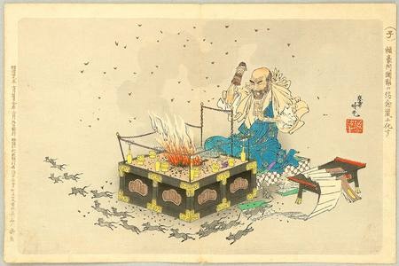 Adachi Ginko: Curse of Priest Raigo becomes Rats - Artelino