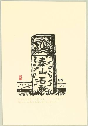 Hiratsuka Unichi: Stone Monument in Peking - Artelino