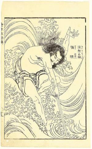 Katsushika Hokusai: Swimmer - Portraits of the Suikoden Heroes - Artelino