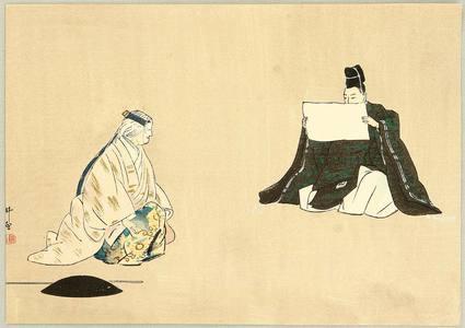 Tsukioka Kogyo: Oumu Komachi - Noh Ga Taikan - Artelino