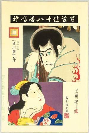 Torii Kiyotada I: Narukami - Kabuki Juhachi Ban - Artelino