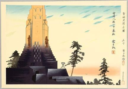Tokuriki Tomikichiro: Miyazaki - Famous, Sacred and Historical Places - Artelino