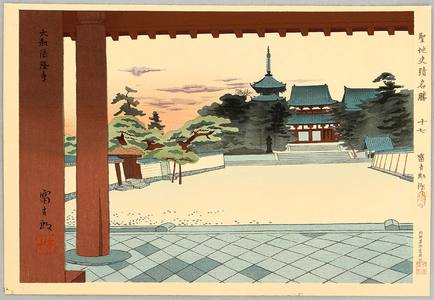 Tokuriki Tomikichiro: Famous Historic Places and Holy Places - Horyu-ji Temple - Artelino