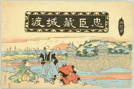 Keisai Eisen: Act.4 - Chushingura - Artelino